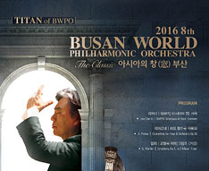 BUSAN WORLD PHILHARMONIC ORCHESTRA The Classic 아시아의 창(窓) 부산
