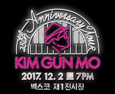 김건모 25TH Anniversary Tour – 부산