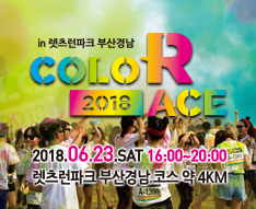 2018 COLORACE