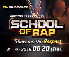 SCHOOL OF RAP