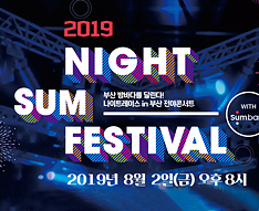 2019 NIGHT SUM FESTIVAL