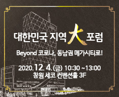 대한민국 지역大포럼 'Beyond 코로나, 동남권 메가시티로!'